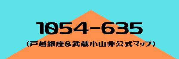 【雑誌等にはないチョイス】戸越銀座のお土産・記念におすすめしたいもの5選(今のところ)
