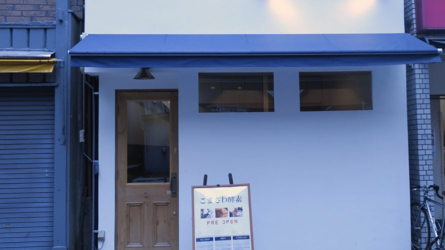 ちよだ鮨となりの白壁の謎の店は「こまざわ酵素」【新店舗情報】