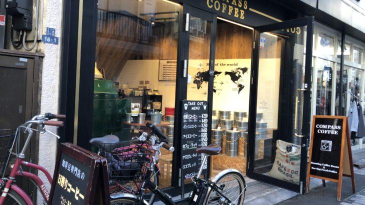 コンパスコーヒー【スマホ予約で焙煎したてを持ち帰り!】